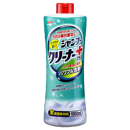 SHAMPOO CLEANER